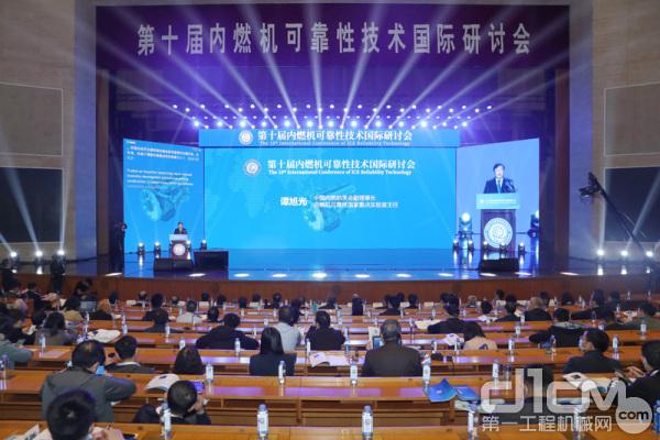 4月23日,第十届内燃机可靠性技术国际研讨会在山东济南召开