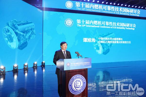内燃机可靠性国家重点实验室主任谭旭光致辞