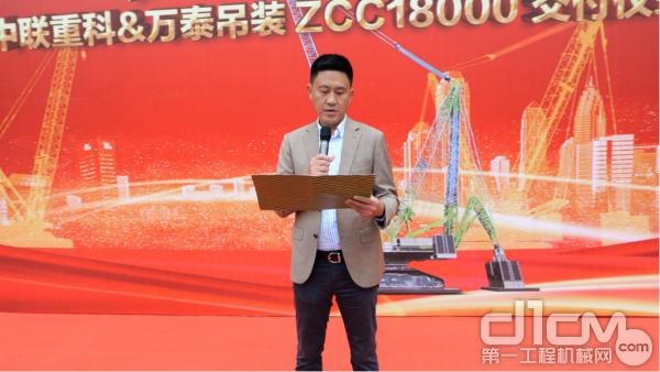 广东省万泰吊装服务有限公司董事总经理何平先生上台致辞