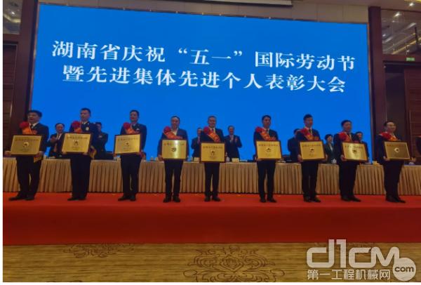 """湖南省庆祝""""五一""""国际劳动节暨先进集体先进个人表彰大会"""