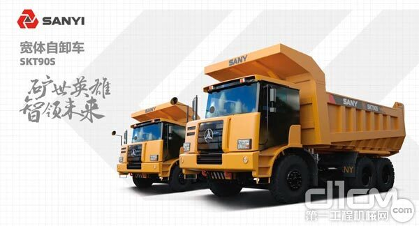 三一重装SKT90S宽体自卸车