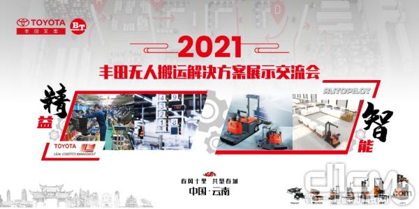 2021丰田无人搬运解决方案展示交流会