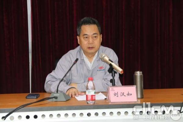 汉马科技集团公司党委书记、总经理刘汉如总结发言