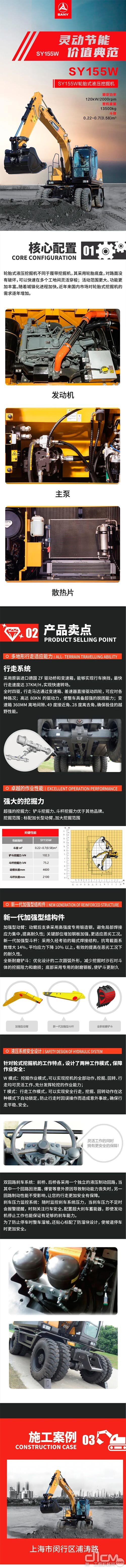 三一SY155W轮挖介绍