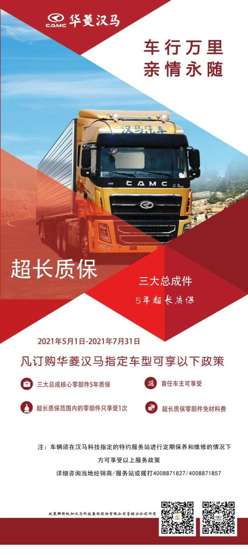 汉马科技集团
