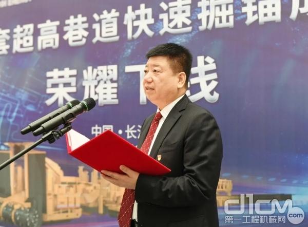 铁建重工矿山装备研发运营中心总经理吴志主持仪式