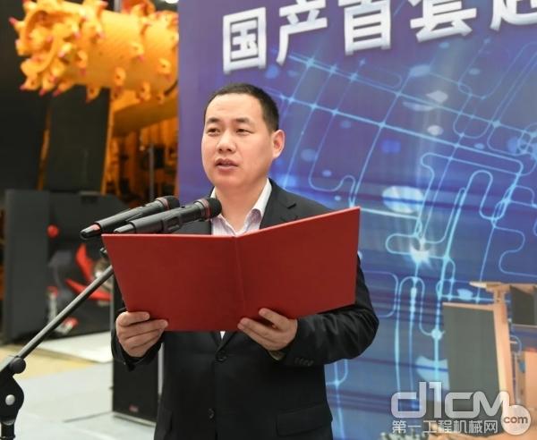 铁建重工党委副书记、总经理程永亮致辞