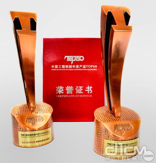 SEM526 压路机与SEMD轮式装载机获奖证书与奖杯
