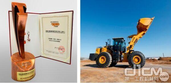 SEM676D轮式装载机及其获奖证书与奖杯
