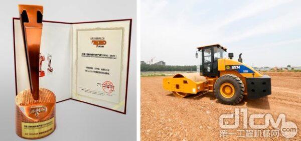 SEM526压路机及其获奖证书与奖杯