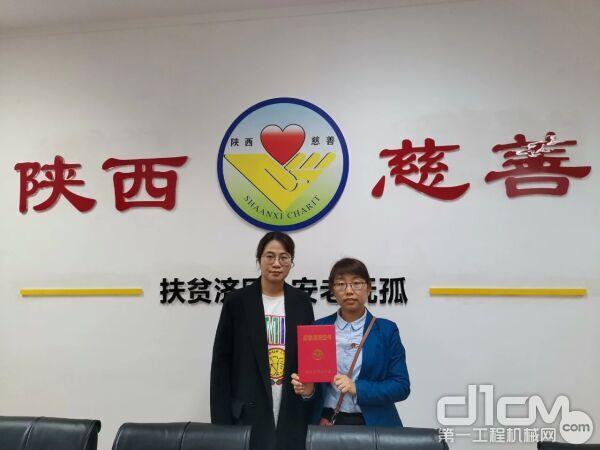 Skyjack(斯凯杰科)向陕西省慈善协会捐款