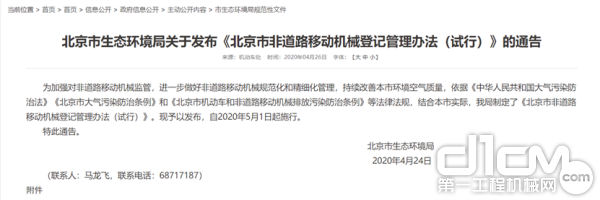 北京市生态环境局关于发布《办法》的通告