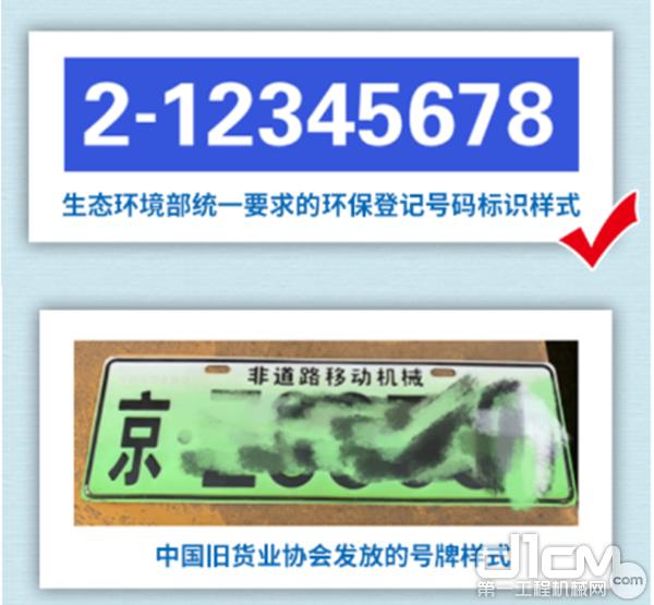 生态环境部统一要求的环保登记号码标识样式