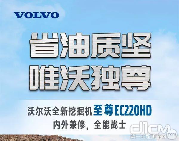 沃尔沃至尊系列EC220HD挖掘机简介