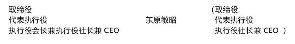 """原""""取缔役、代表执行役、执行役社长兼CEO""""东原敏昭职务变更为取缔役、代表执行役、执行役会长兼执行役社长兼CEO"""