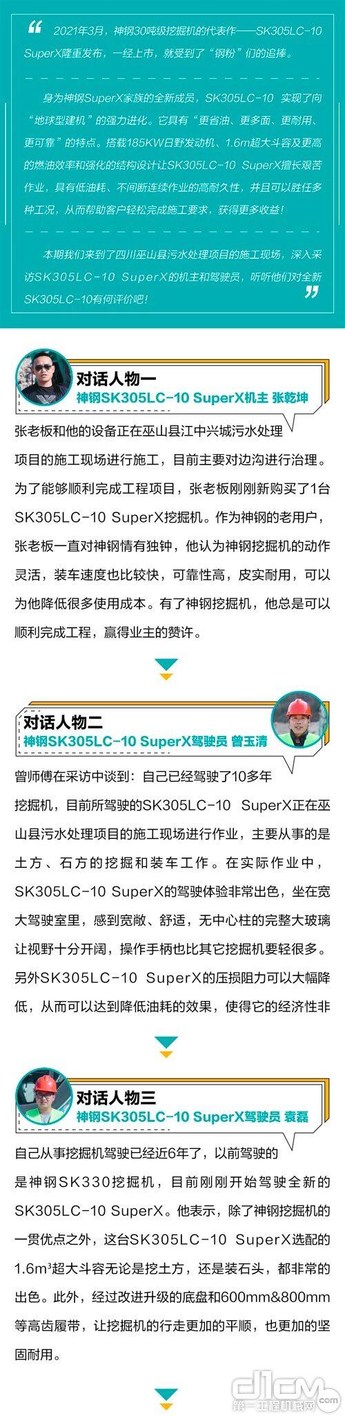 神钢SK305LC-10 SuperX征战巫山县污水处理项目