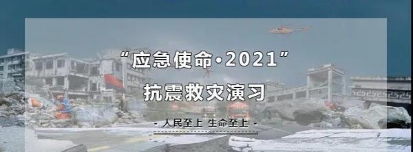 """""""应急使命·2021""""抗震救灾演习"""
