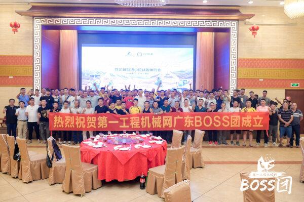 广东工程机械BOSS团成立