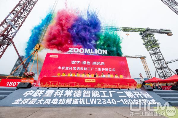 中联塔机智能工厂投产