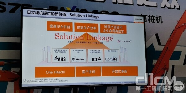 日立建机Solution Linkage——智能矿山施工解决方案