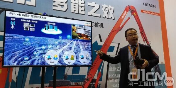 日立建机(上海)有限公司客户课题解决方案本部矿山部副部长张雁斌现场讲解
