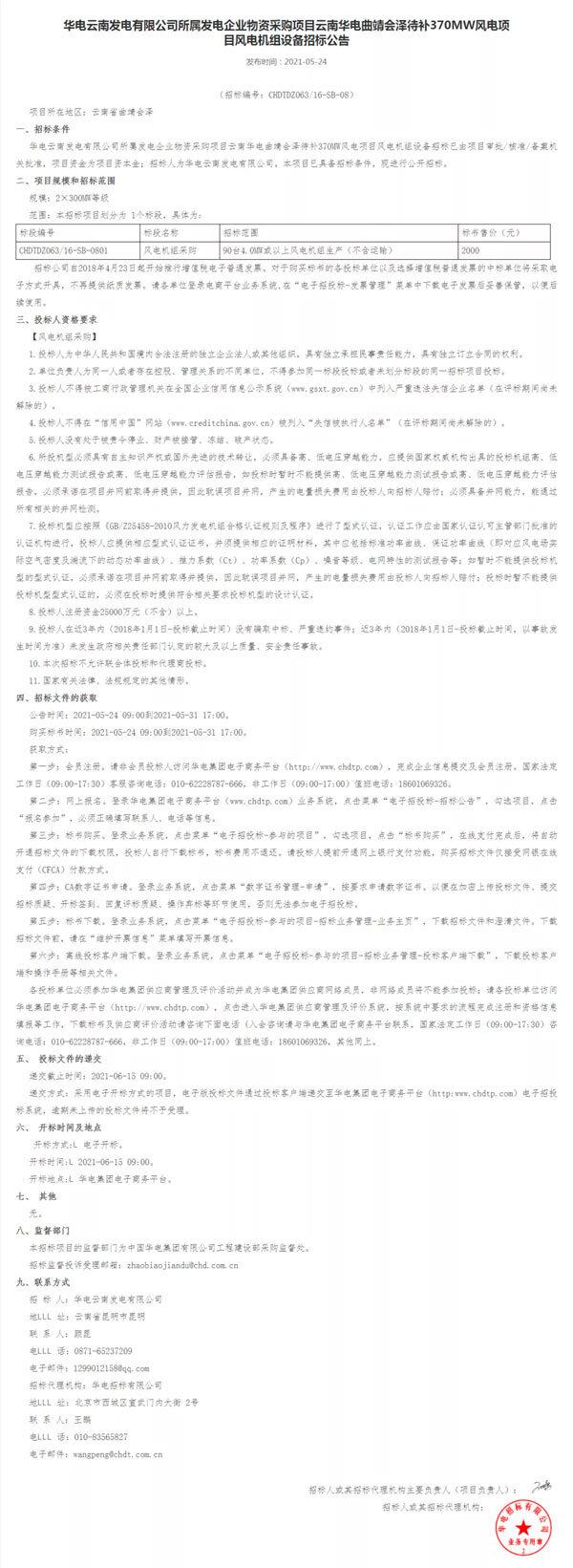 华电云南风电项目招标