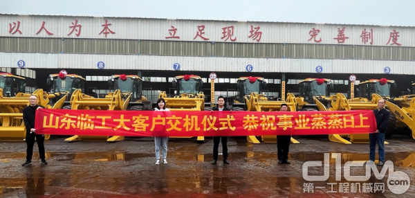 山东临工L968F夹木机批量交付仪式在某港口物流集团举行