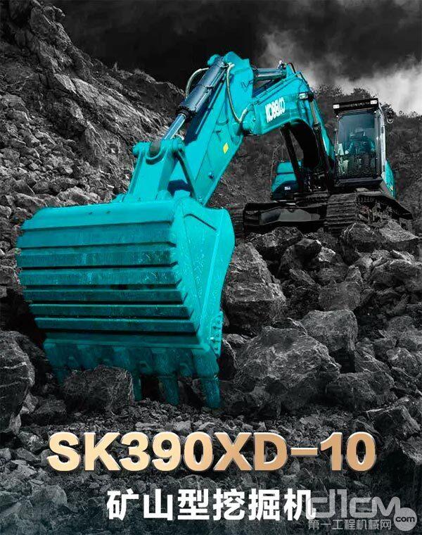 SK390XD-10 矿山型挖掘机宣传海报