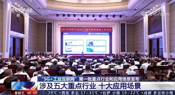 """工信部采矿行业""""5G+工业互联网""""现场工作会"""