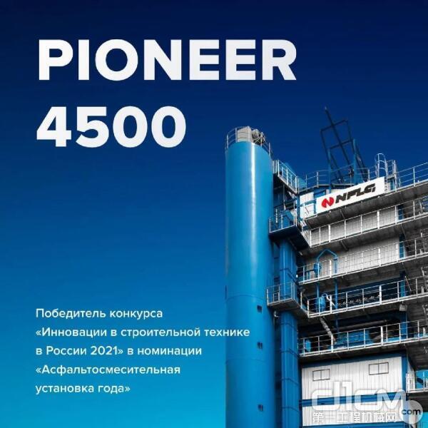 """南方路机不负众望,以pioneer 4500摘得了本次 """"俄罗斯建筑设备创新奖""""最高奖项"""