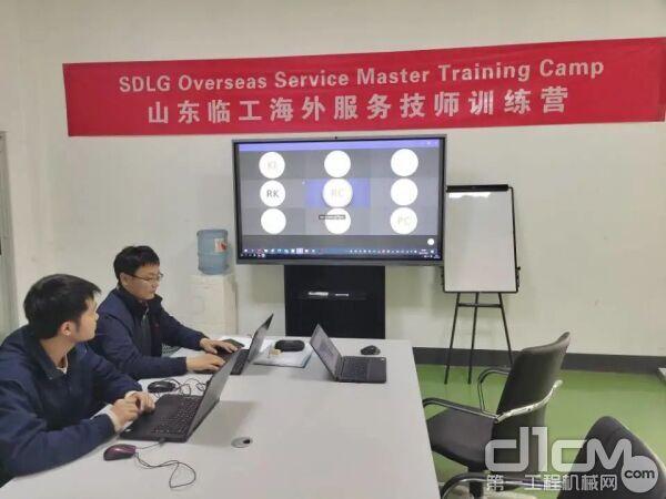 山东临工海外服务技师训练营云端在线培训