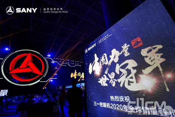 """三一在昆山举办以""""中国力量 世界冠军""""为主题的庆典活动"""