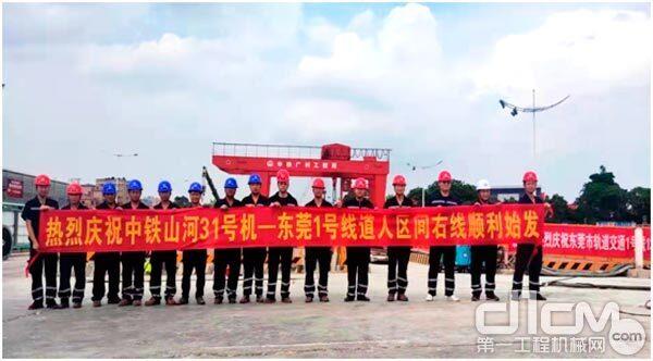 中铁山河在粤首个盾构施工项目顺利始发