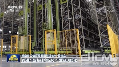 央视《新闻联播》中联重科塔机智能工厂生产一景