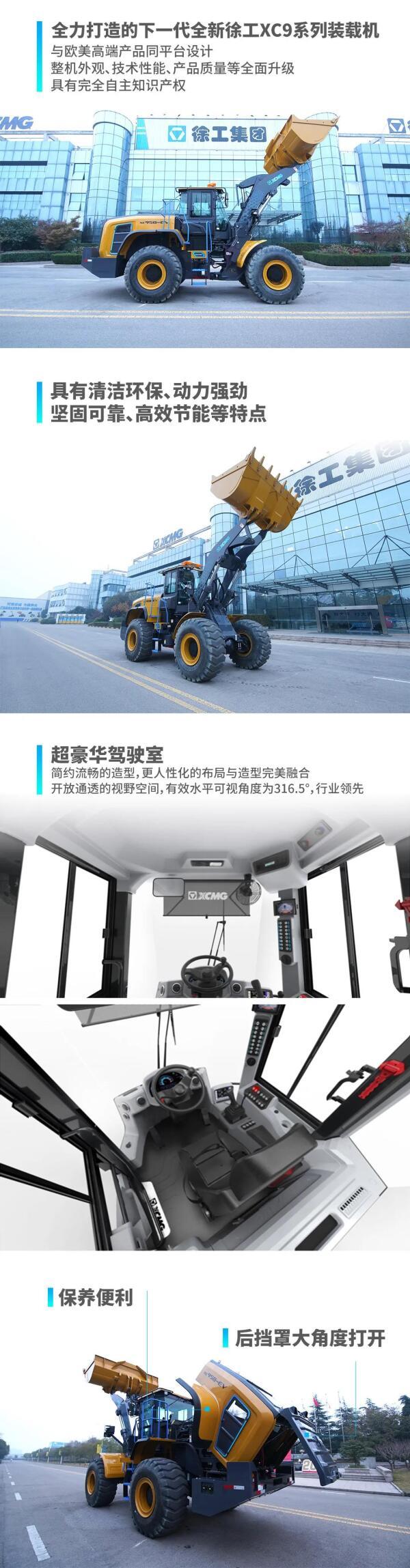 徐工XC958-EV纯电动装载机