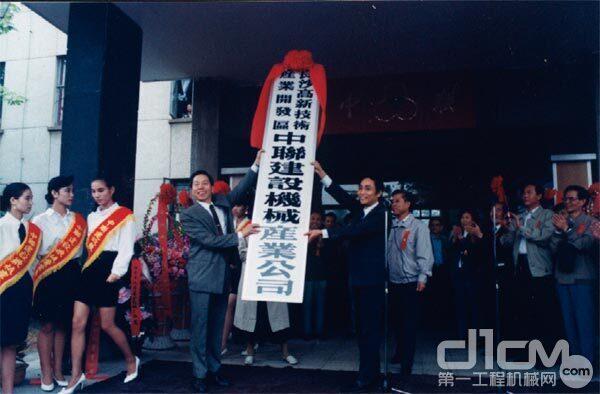 △1992年9月28日,中联建设机械产业公司正式成立