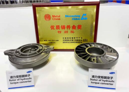 液力变矩器转子、定子获得了组委会颁发的优质铸件金奖-特别奖