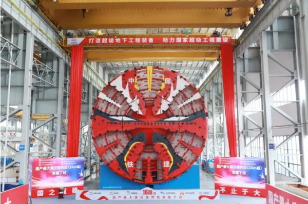 """2020年9月27日,国产最大直径盾构机""""京华号""""在铁建重工长沙第一产业园下线"""