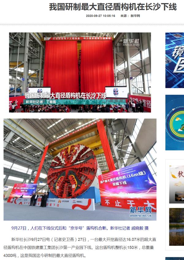 """2020年9月27日,新华社报道国产最大直径盾构机""""京华号""""在铁建重工下线"""