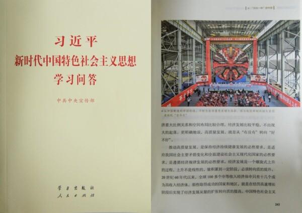 """在《习近平新时代中国特色社会主义思想学习问答》(详见第243页)中,国产最大直径盾构机""""京华号""""成为从中国制造到中国创造,推动高质量发展的案例"""