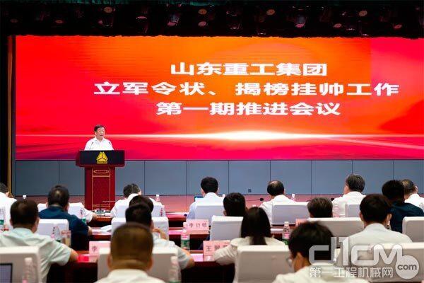 6月2日下午,谭旭光主持召开山东重工集团立军令状、揭榜挂帅工作第一期推进会议