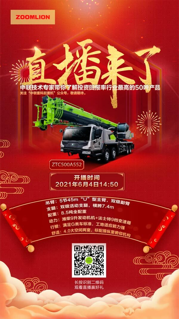 中联重科ZTC500A552全网直播