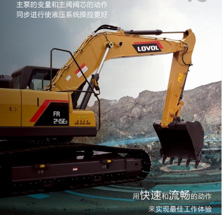 雷沃FR245E2挖掘机