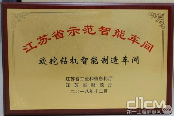江苏省示范智能车间--徐工旋挖钻机智能制造车间