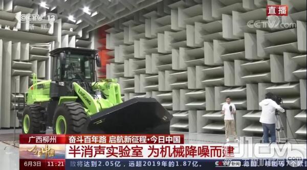 半消声实验室里,一款纯电动、尾气零排放的柳工856E-MAX 装载机正在做噪声检测