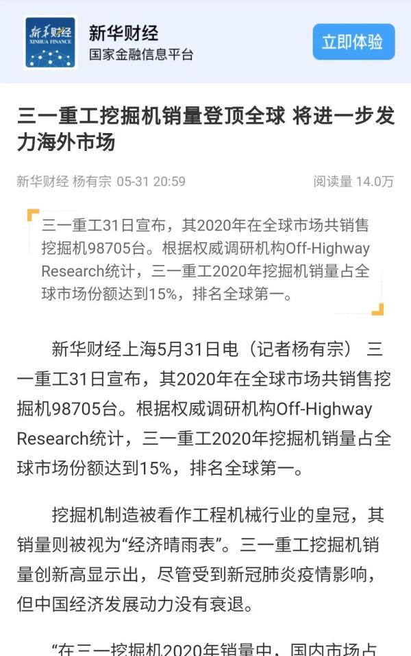 新华财经报道
