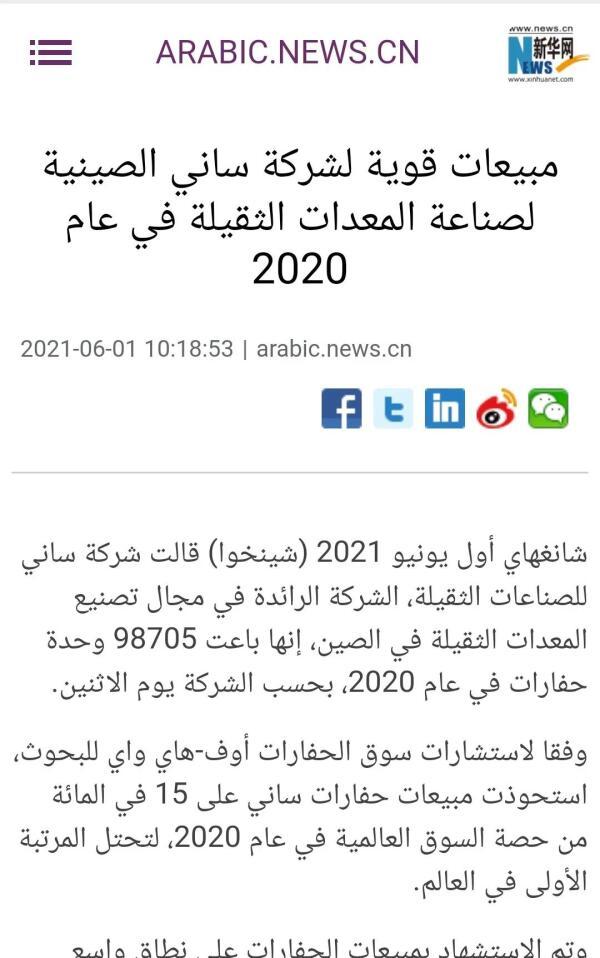 新华网阿拉伯语版