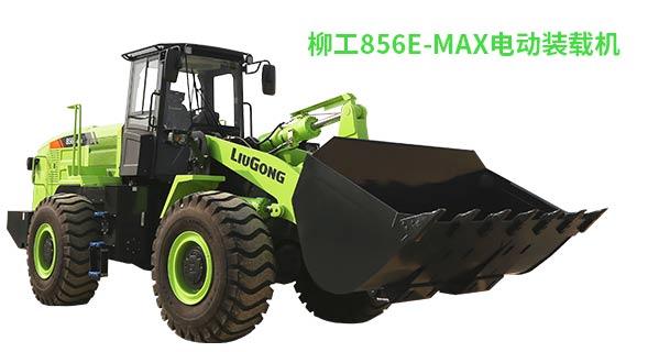 柳工856E-MAX电动装载机