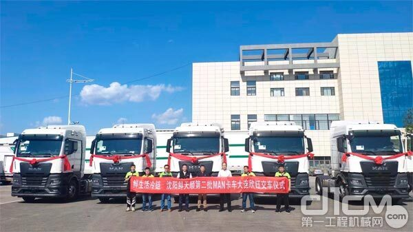 曼恩全新TGX再度交付鲜生活冷链,服务覆盖东北与华北两大地区