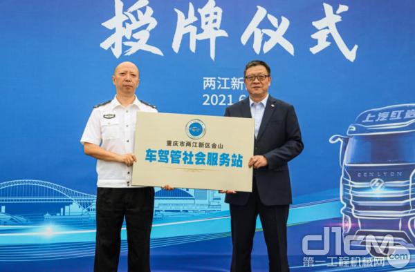 活动现场,重庆两江新区公安分局副局长李强向上汽红岩总经理楼建平正式授牌